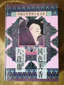 中国古代禁毁小说文库——国色天香  八段锦(精)