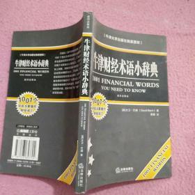 牛津财经术语小辞典