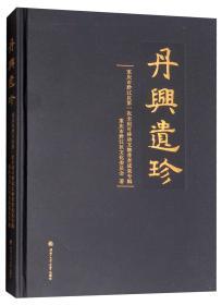丹兴遗珍:重庆市黔江区第一次全国可移动文物普查成果专辑