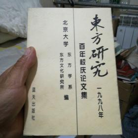 东方研究.一九九八年:纪念百年校庆论文集