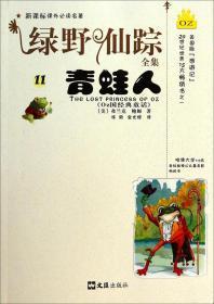绿野仙踪全集(11)-青蛙人