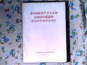 关于国际共产主义运动总路线的建议和评苏共中央的公开信