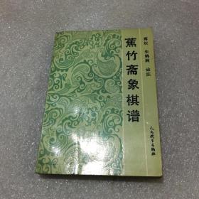 蕉竹斋象棋谱