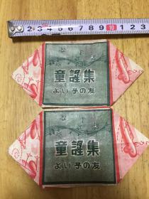 民國日本傳統紙制工藝品《紙風船(紙氣球)》兩個,和小時候折的紙燈籠相似