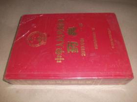 中华人民共和国药典2010年版一部