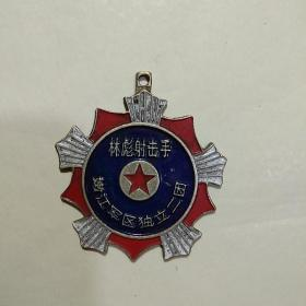 嫩江军区独立二团林彪射击手奖章,1950年颁发