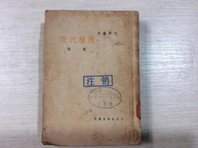 文学丛刊:随粮代征(高咏 著 民国三十七年版)