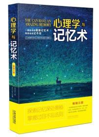 心理学与记忆术 畅销3版