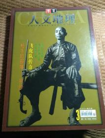 华夏人文地理 2001年 6月(总第3期)