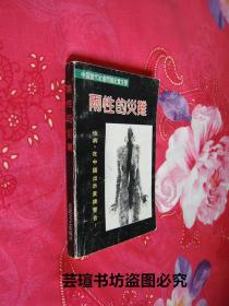 两性的灾难——性病向中国出示黄牌警告(康健等著 ,百花版,1989年2月一版一印,个人藏书)