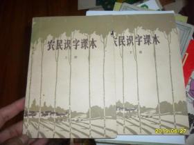 农民识字课本(上下册)