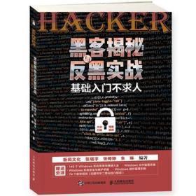 正版新书 黑客揭秘与反黑实战9787115490797