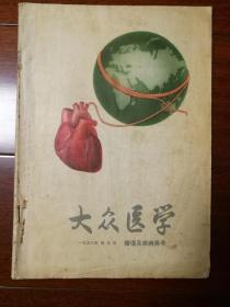 大众医学1956年4月