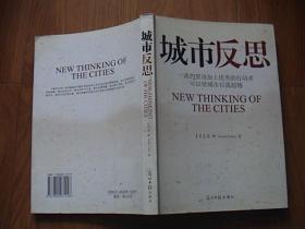 城市反思(作者签赠本)