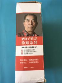 梁晓声作品珍藏系列(1、2、3册)