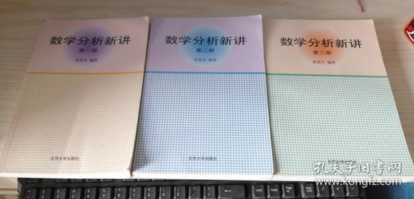 数学分析新讲(第一册)