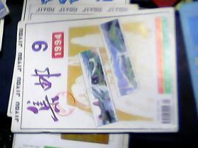 集邮1994年 第  9 期