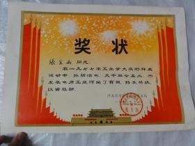 1978年老奖状:张宝山 工业学大庆 抓纲治电(河南省革命委员会电业局)