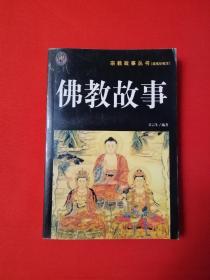 佛教故事《插图珍藏本,陕西旅游出版社,2001年2版1印,品好如图》