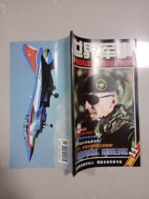 世界军事  2010   11