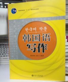 21世纪韩国语系列教材:韩国语写作
