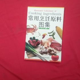 常用烹饪原料图集