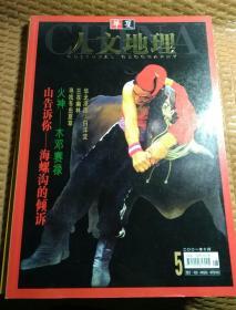 华夏人文地理 2001年10 月(总第5期)