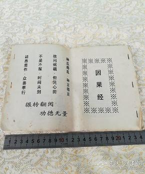 因果经佛教版图多,有的一面4幅画,有的一面两幅画。从第5页开始,如图