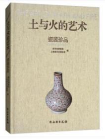 W 土与火的艺术——瓷器珍品 文物出版社 W