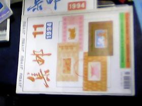 集邮1994年 第  11  期