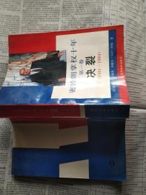 密特朗掌权十年(第一卷):决裂(1981-1984)