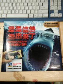 科学跑出来:深海怪兽跑出来了
