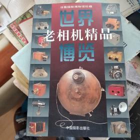 世界老相机精品博览