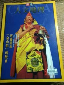 华夏人文地理 2001年 12月(总第6期)