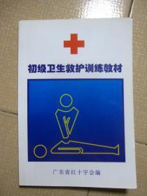初级卫生救护训练教材