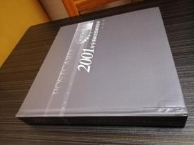 2001年专用邮资图邮资封片专题册(品看描述)
