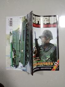 世界军事  2011  11 六月上