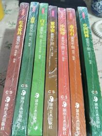 读图时代:翡翠、中国园林、寿山石、中国印、紫砂壶、白玉、红木家具鉴赏手册(共7册,可单售)