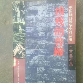 日本侵略军在中国的暴行
