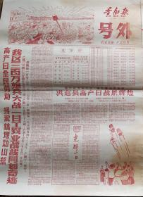 50年代山西地方小报报纸-----大跃进系列-----《晋南报》----号外-----虒人荣誉珍藏