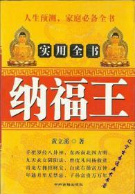 《纳福王实用全书》黄立溪著32开432页