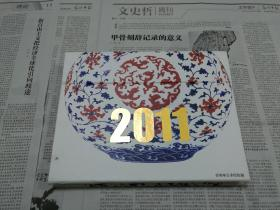 2011年台历:[崔如琢美术馆]