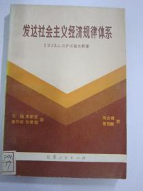 发达社会主义经济规律体系