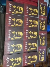《萧军全集》1-14册 现货 包邮 正版 成色新