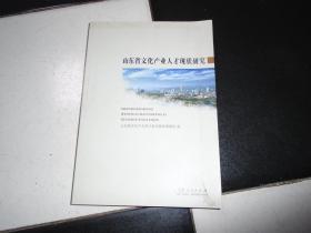 山东省文化产业人才现状研究