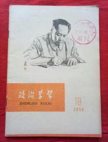 政治学习1959年第19期