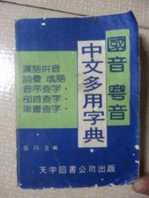 中文多用字典(国音 粤音)