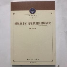 上海法学文库:操纵资本市场犯罪刑法规制研究