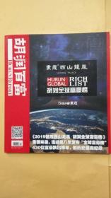 胡润百富2019年3月刊