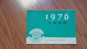 1976年画缩样(二)